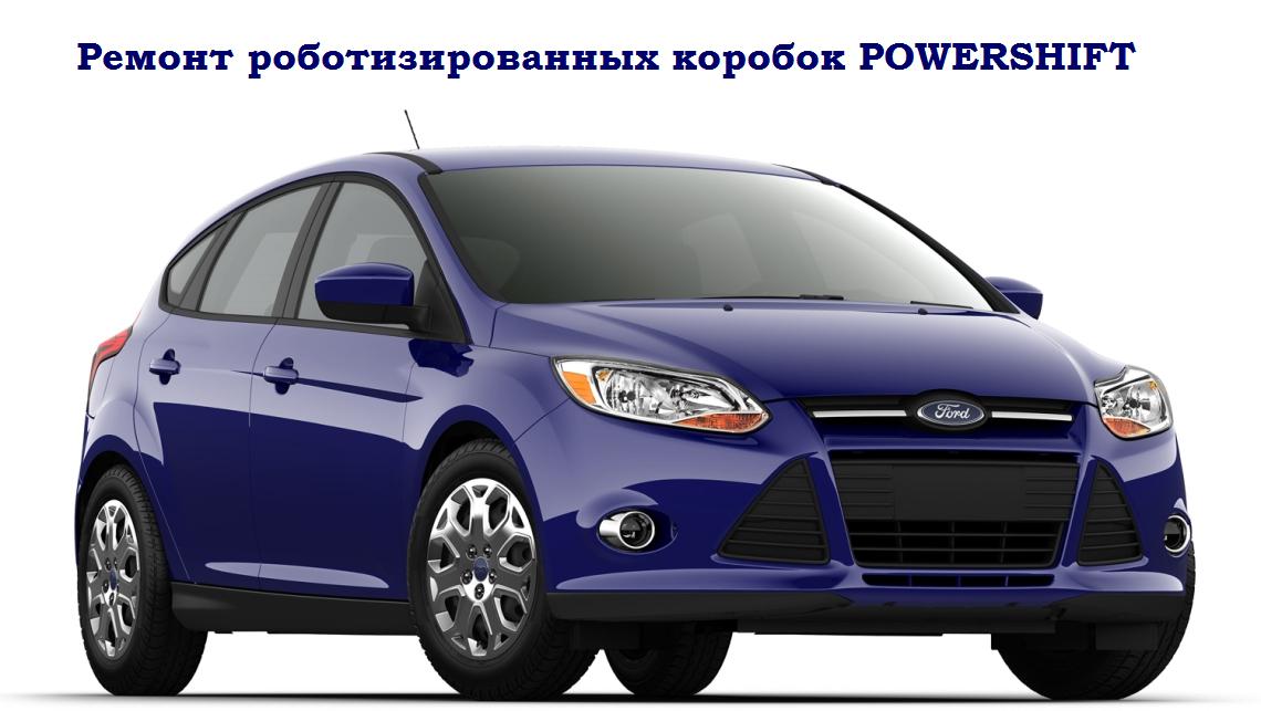Специализированный сервисный центр Powershift Ford Focus 3